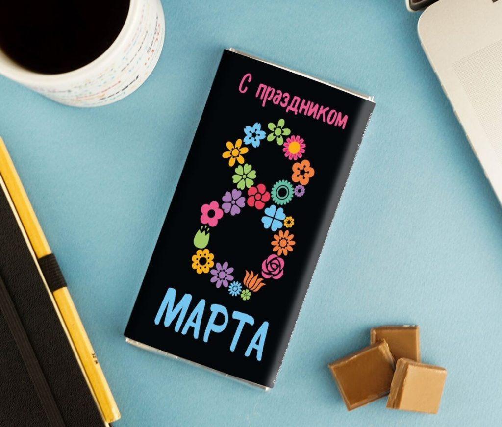 """Шоколадка с надписью """"С праздником 8 марта"""""""