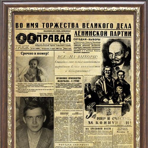 Газета «Правда» в подарок имениннику