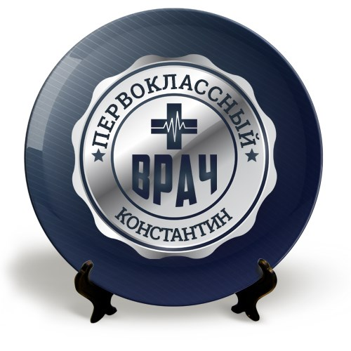 Именная тарелка «Первоклассный врач»