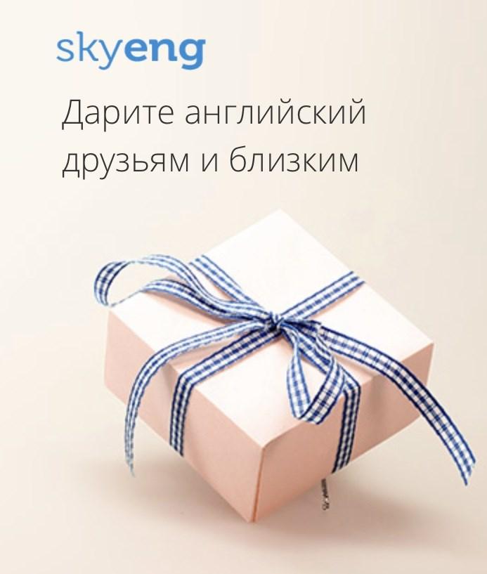 Онлайн-уроки английского