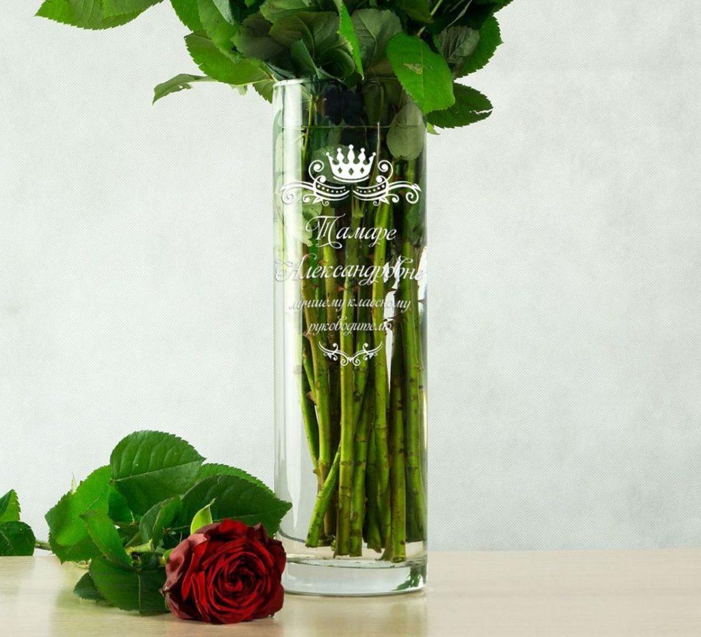Именная ваза для цветов «Лучшему классному руководителю»